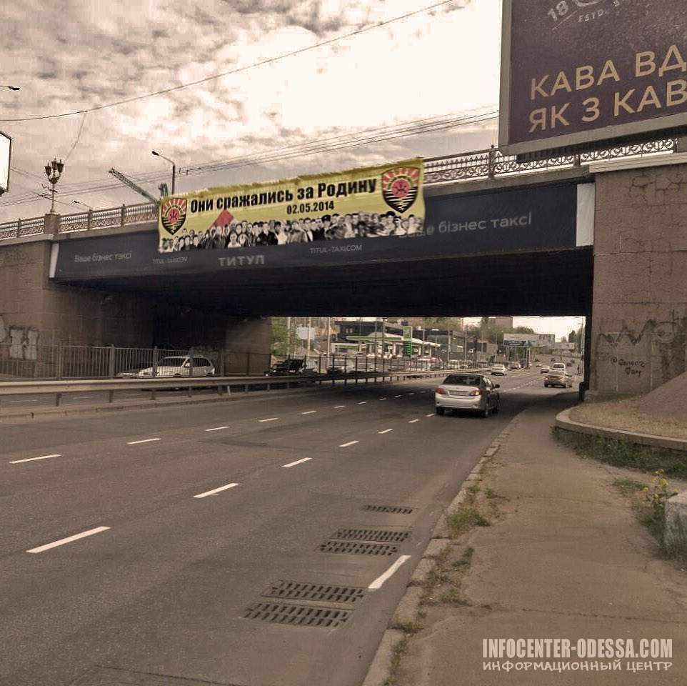 В Одессе вывесили огромный баннер в память о погибших 2 мая 2014 года