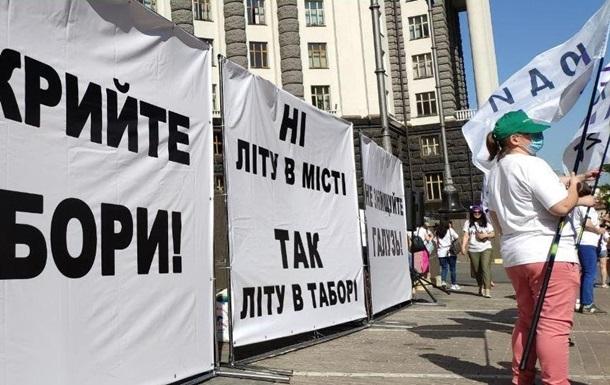 Митингуют под Кабмином за открытие детских оздоровительных лагерей