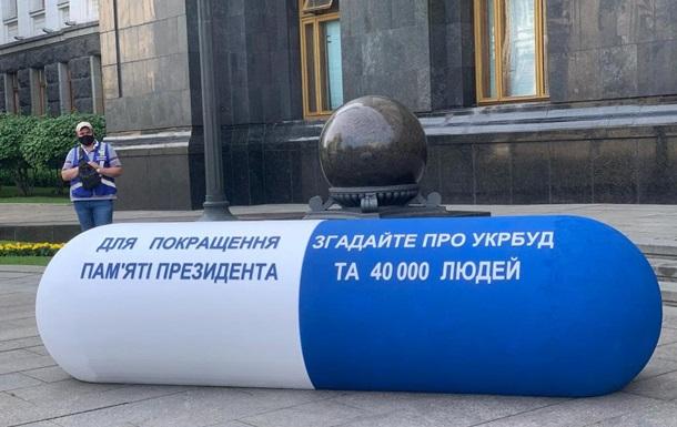 Митинг Укрбуда под Кабмином: митингующие принесли «таблетку для улучшения памяти президента»