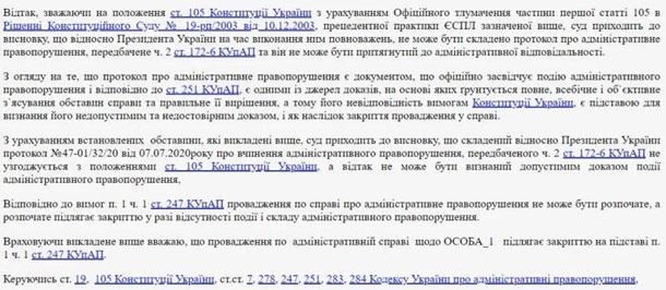 Печерский райсуд закрыл дело против президента Владимира Зеленского