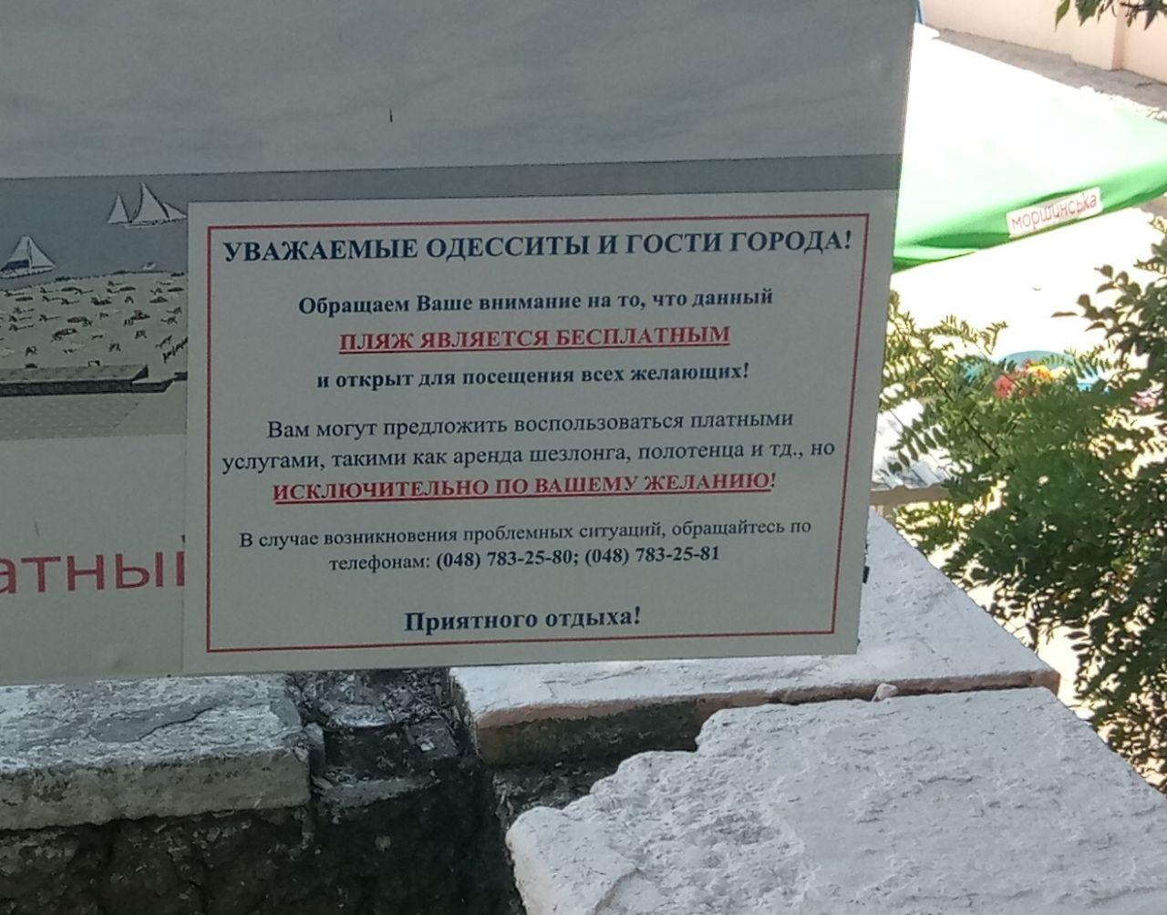 ОПЗЖ напомнило одесситам об их праве на бесплатные пляжи