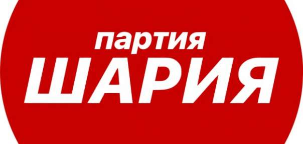 Шарий и его партия единственный реальный оппонент украинской власти