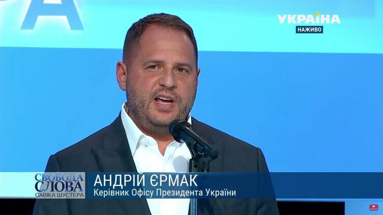 Сторонники Порошенко приняли участие в пропаганде против Украины - Ермак