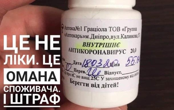 Производителя фейкового лекарства от COVID-19  оштрафовали на 30 тысяч гривен