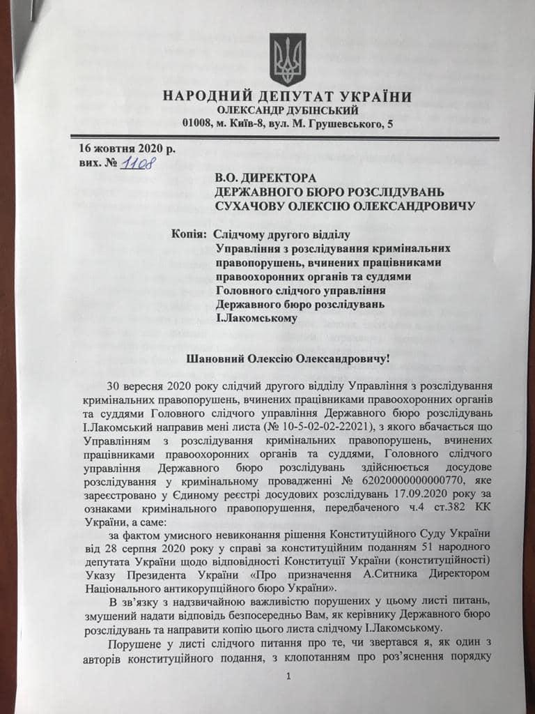 Народный депутат пригрозил