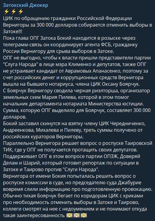 В курортном поселке под Одессой местные власти планируют сорвать выборы