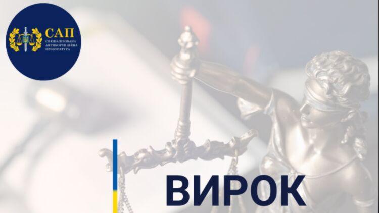 ВАКС отказал САП не захотел заочно сажать Януковича