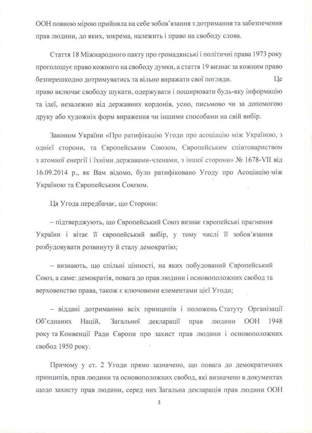 «ГолосUA» хотят закрыть по решению суда в рамках декоммунизации