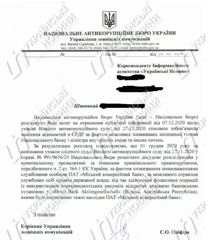Против Авакова и Гонтаревой завели дело в НАБУ