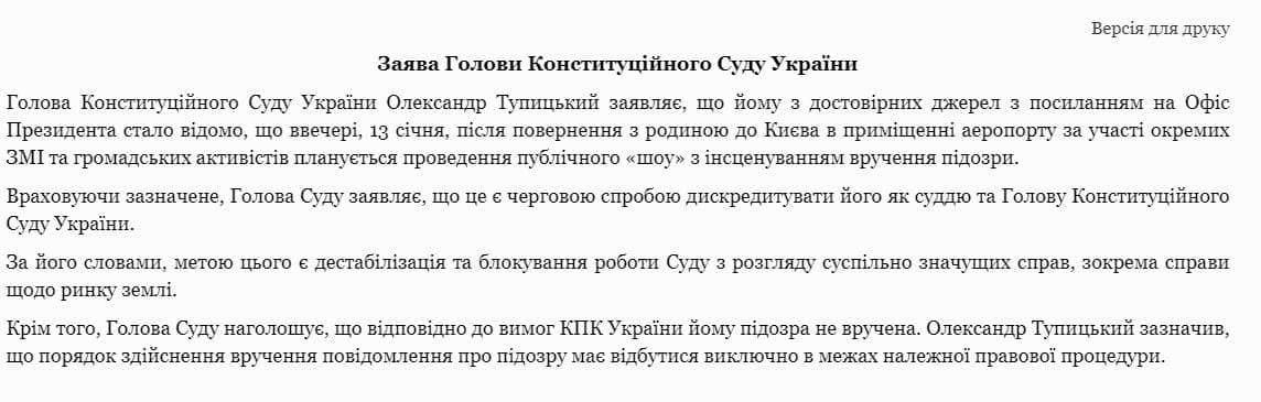 Тупицкий рассказал, что по прибытию в аэропорт ожидается
