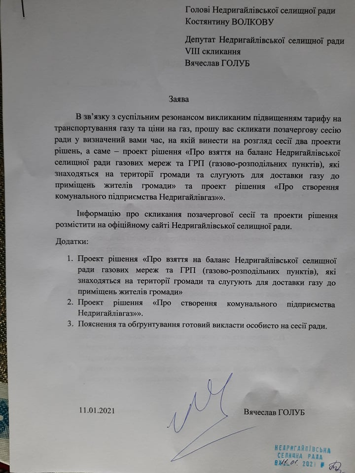 На Сумщине местный депутат, участник группы Красные инициирует решение совета о возвращении общине газовых сетей и создание коммунального предприятия по поставкам газа