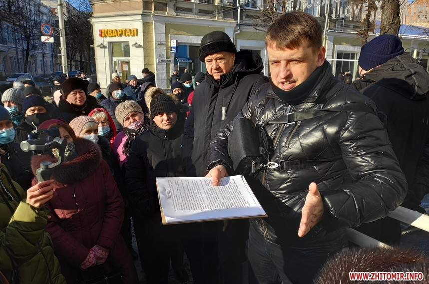 В Житомире под горсоветом прошел митинг против увеличения цен на ЖКХ (ВИДЕО)