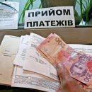На Закарпатье депутаты райсовета намерены обратиться к Зеленскому касаемо высоких цен на ЖКХ