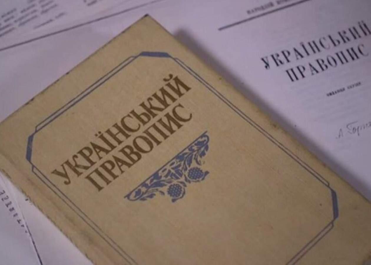Правописание украинского языка останется прежним - Кравец