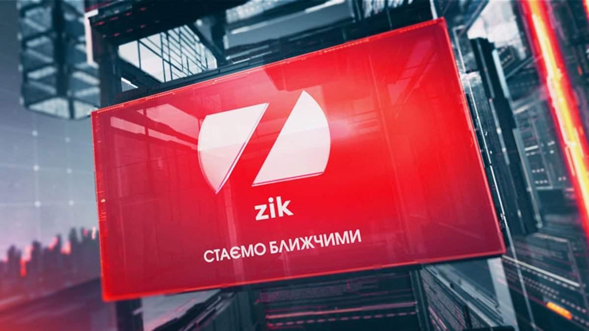 Сайт телеканала ZIK закрыли, но руководство нашли выход из ситуации