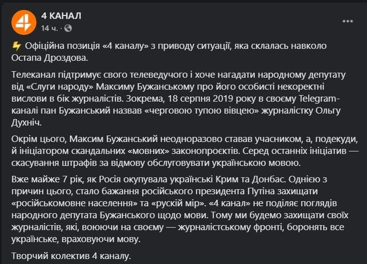 Руководство 4 канала прокомментировали скандальный эфир Дроздова