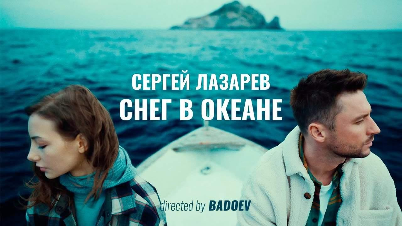 Сергей Лазарев выпустил новый клип на песню