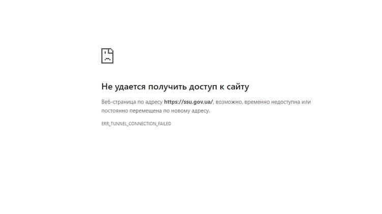 Сайт СБУ подвергся хакерской атаке и перестал работать