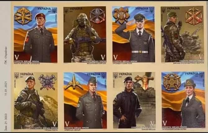Марки с военными Украины от