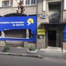 В Харькове между националистами и ОПЗЖ произошла драка (ВИДЕО)