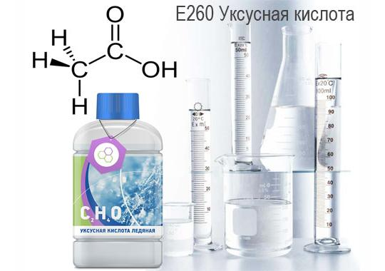 Где купить уксусную кислоту от производителя